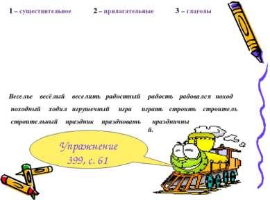 праздничный. 1 – существительное 2 – прилагательные 3 – глаголы Веселье весёл...