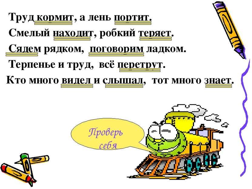 Проверь себя Труд кормит, Смелый находит, Сядем рядком, Терпенье и труд, Кто ...