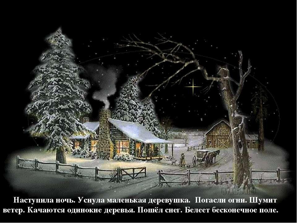 Наступила ночь. Уснула маленькая деревушка. Погасли огни. Шумит ветер. Качают...