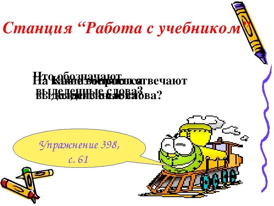 """Станция """"Работа с учебником"""" Упражнение 398, с. 61 На какие вопросы отвечают ..."""