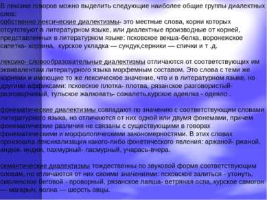 В лексике говоров можно выделить следующие наиболее общие группы диалектных с...