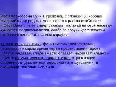 Иван Алексеевич Бунин, уроженец Орловщины, хорошо знавший говор родных мест, ...