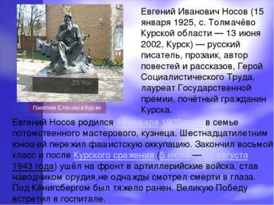 Евгений Иванович Носов (15 января 1925, с. Толмачёво Курской области — 13 июн...