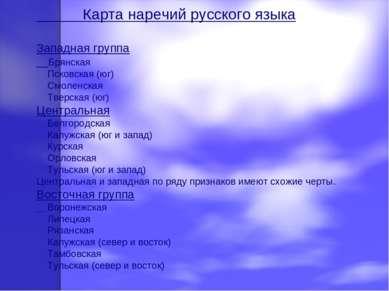 Карта наречий русского языка Западная группа Брянская Псковская (юг) Смоленск...