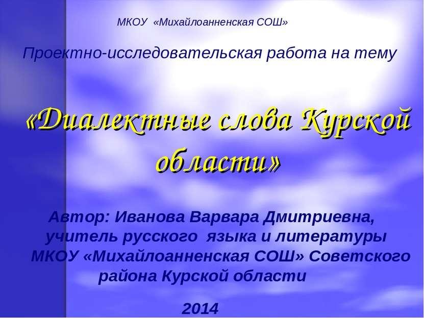МКОУ «Михайлоанненская СОШ» Проектно-исследовательская работа на тему Автор: ...