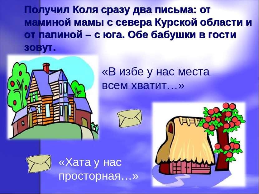 Получил Коля сразу два письма: от маминой мамы с севера Курской области и от ...