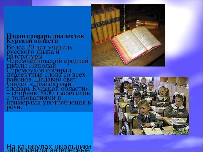 Издан словарь диалектов Курской области Более 20 лет учитель русского языка и...