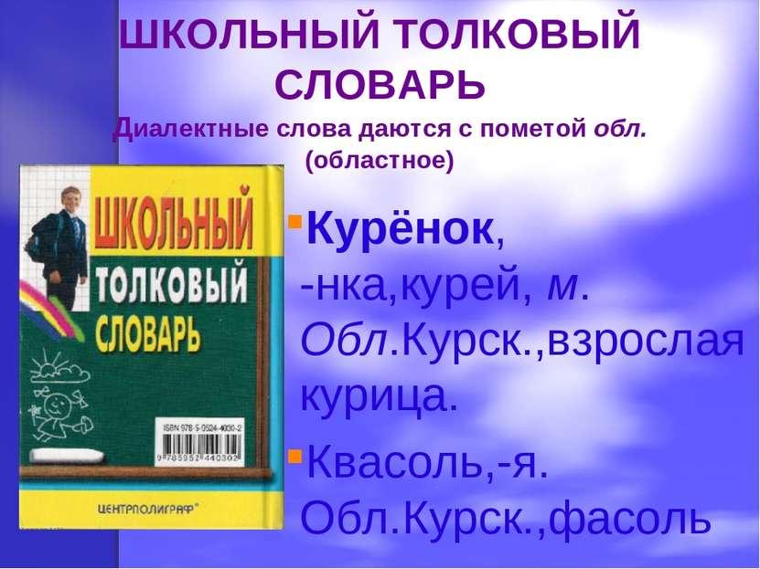 ШКОЛЬНЫЙ ТОЛКОВЫЙ СЛОВАРЬ Диалектные слова даются с пометой обл. (областное) ...