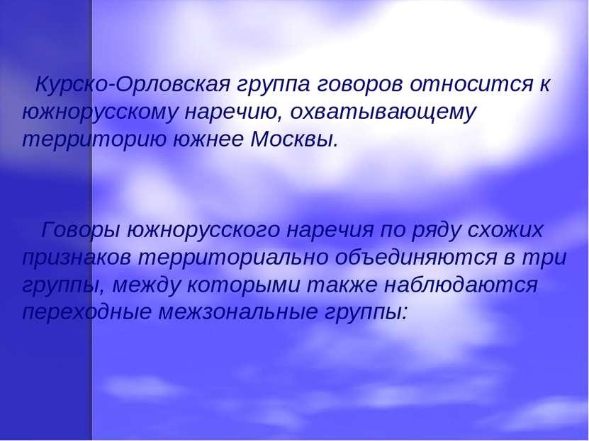 Курско-Орловская группа говоров относится к южнорусскому наречию, охватывающе...