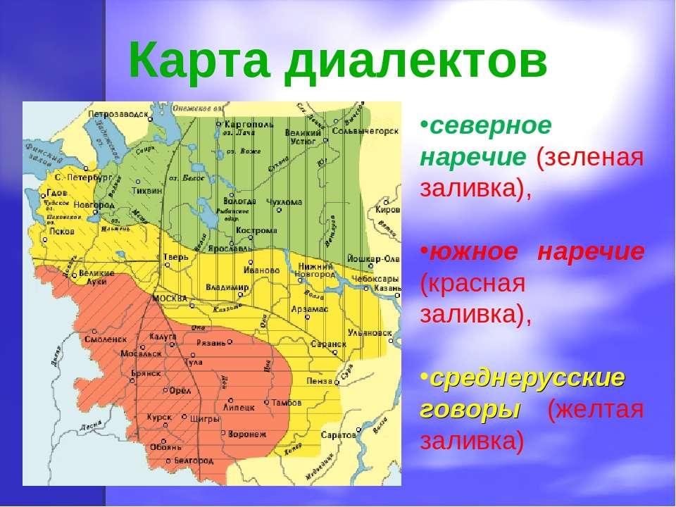 Карта диалектов северное наречие (зеленая заливка), южное наречие (красная за...