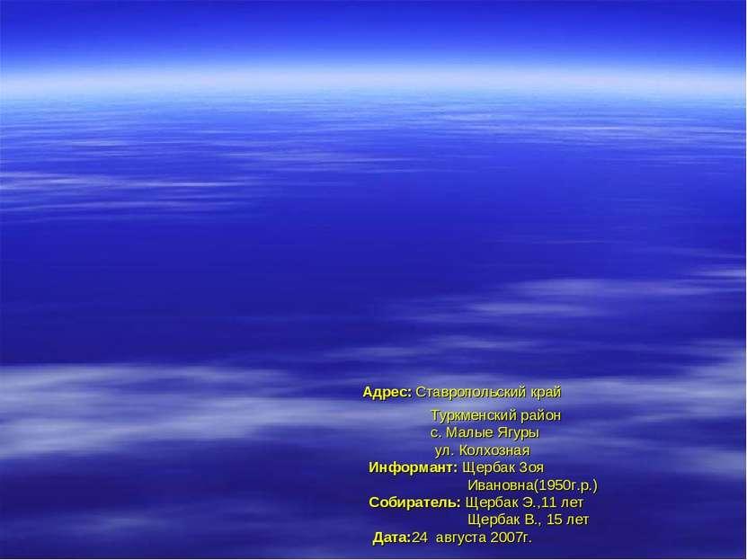 Адрес: Ставропольский край Туркменский район с. Малые Ягуры ул. Колхозная Инф...