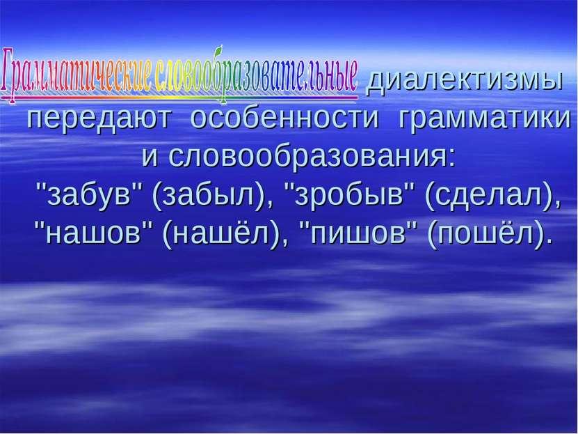 """диалектизмы передают особенности грамматики и словообразования: """"забув"""" (забы..."""