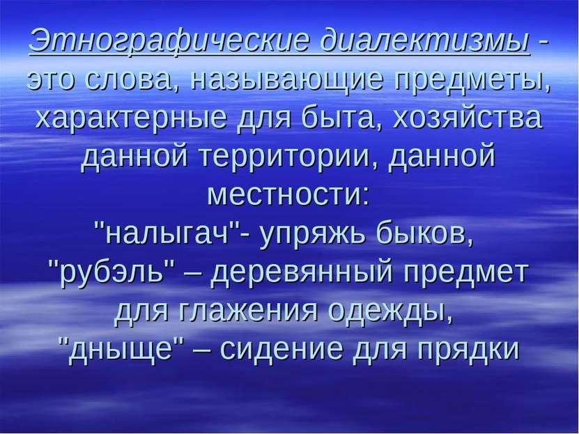 Этнографические диалектизмы - это слова, называющие предметы, характерные для...