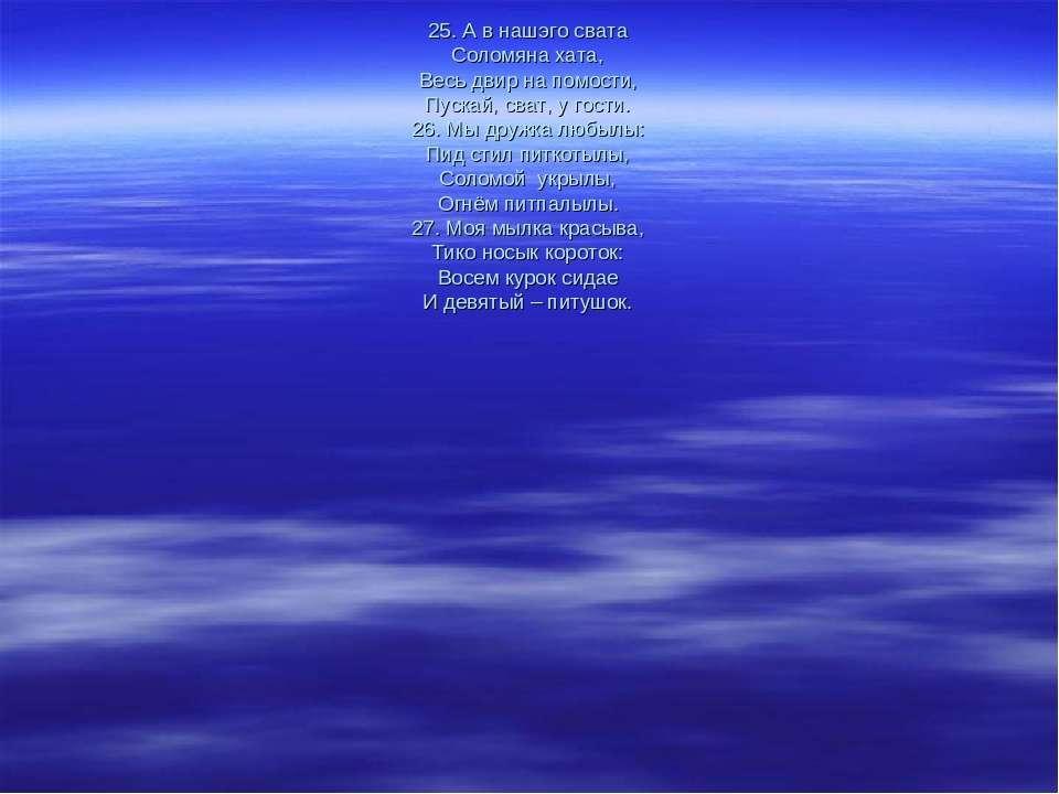 25. А в нашэго свата Соломяна хата, Весь двир на помости, Пускай, сват, у гос...