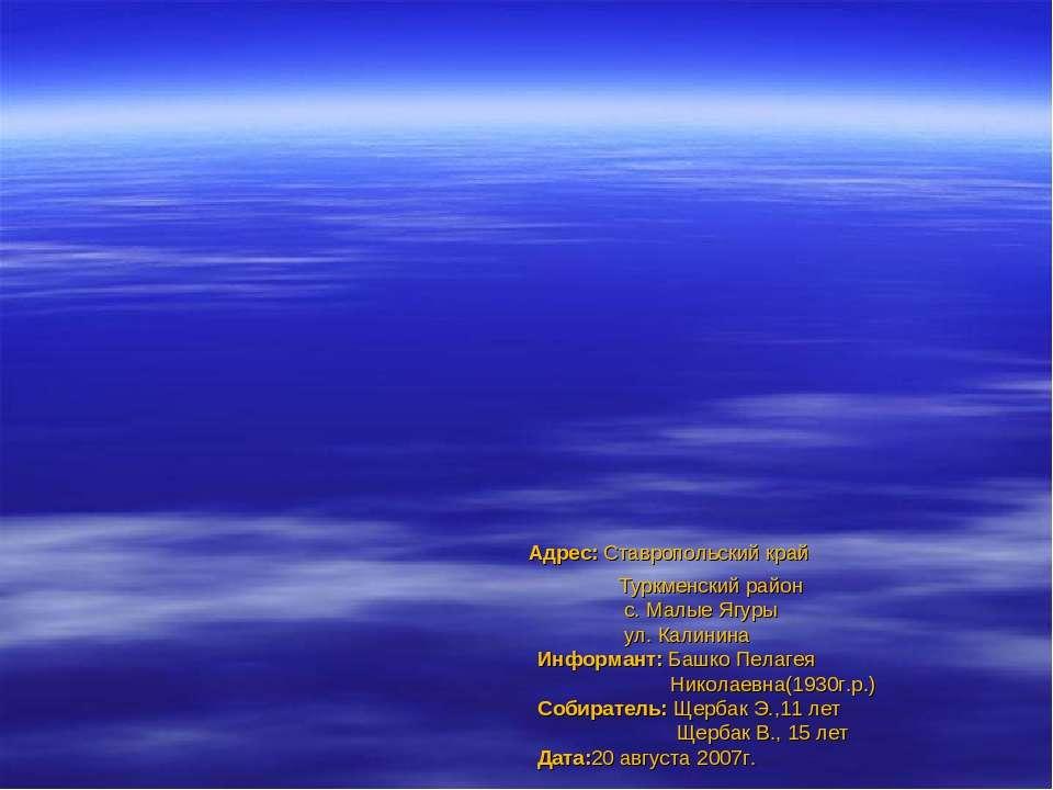 Адрес: Ставропольский край Туркменский район с. Малые Ягуры ул. Калинина Инфо...