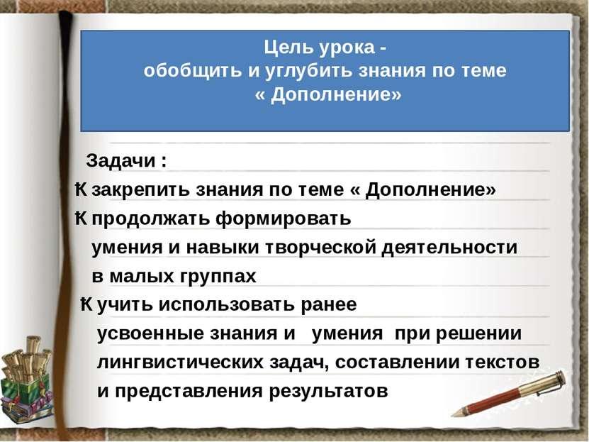 Ступенька 4 Применение знаний. Решение лингвистической задачи Укажите номера ...