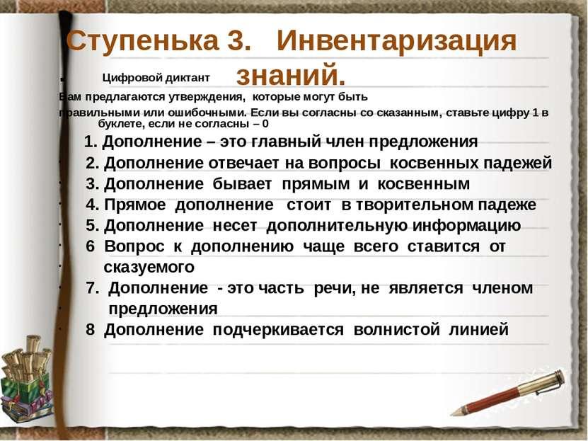 Ступенька 5 Применение знаний. Творческая работа Сочинение – миниатюра «Родни...