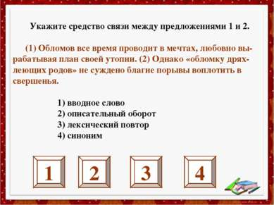 Укажите средство связи между предложениями 1 и 2. (1) Обломов все время прово...