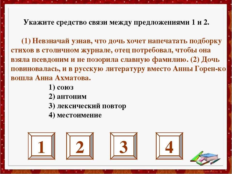 Укажите средство связи между предложениями 1 и 2. (1) Невзначай узнав, что до...