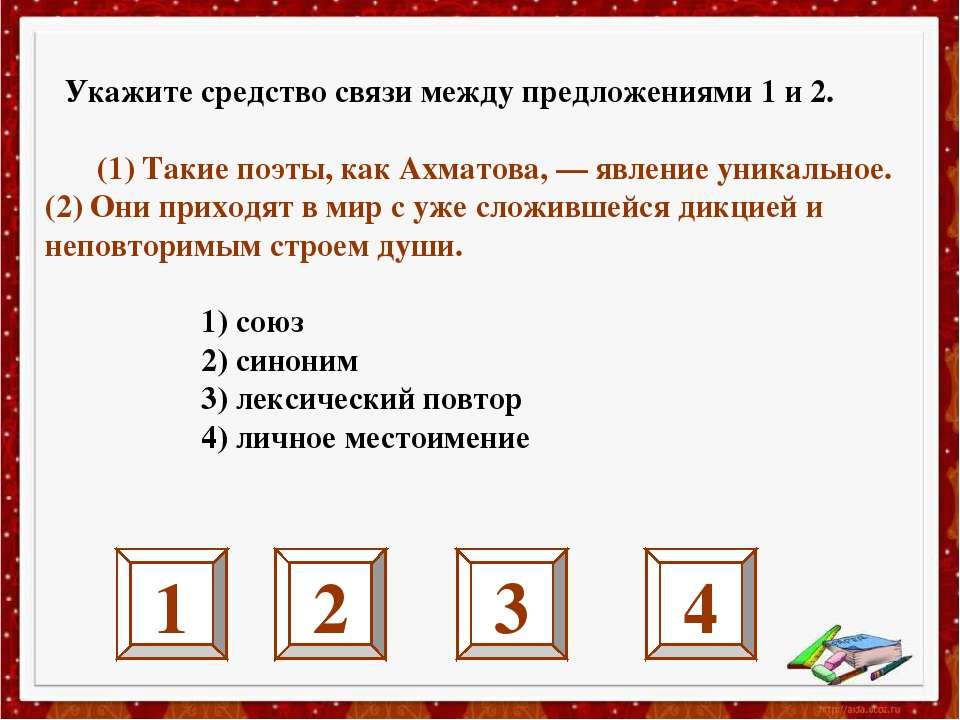 Укажите средство связи между предложениями 1 и 2. (1) Такие поэты, как Ахмато...
