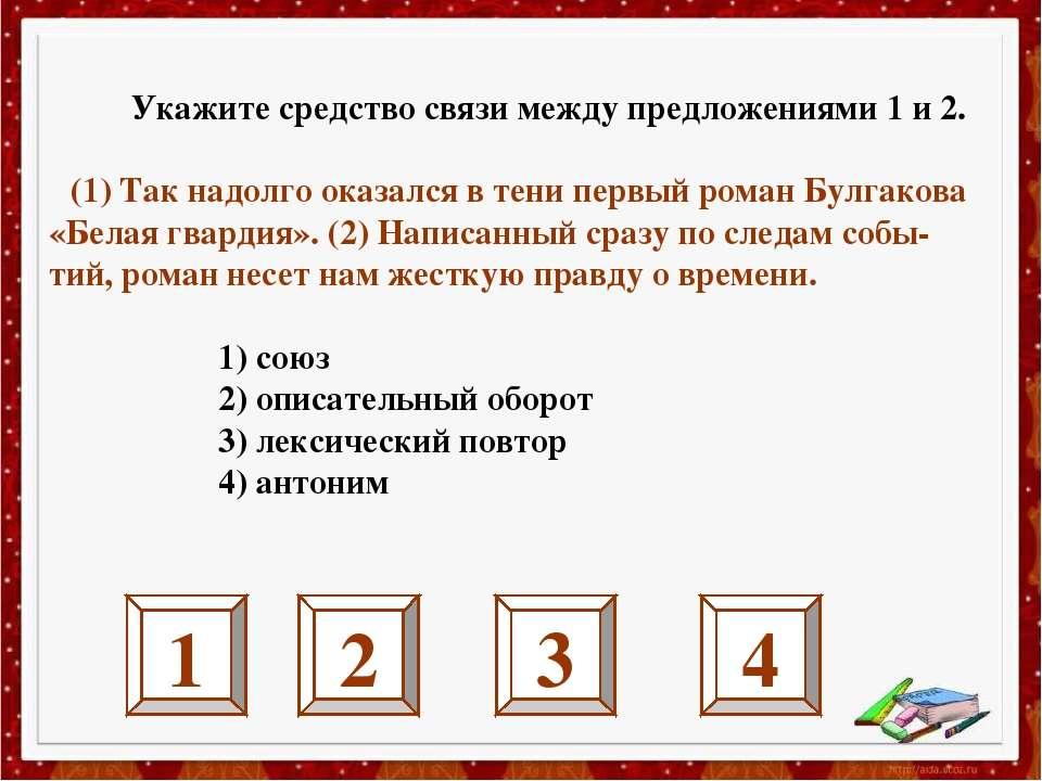 Укажите средство связи между предложениями 1 и 2. (1) Так надолго оказался в ...