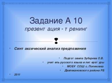 Задание А 10 презентация - тренинг Синтаксический анализ предложения Подготов...