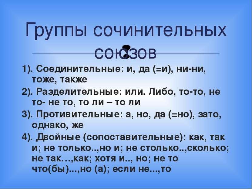 1). Соединительные: и, да (=и), ни-ни, тоже, также 2). Разделительные: или. Л...