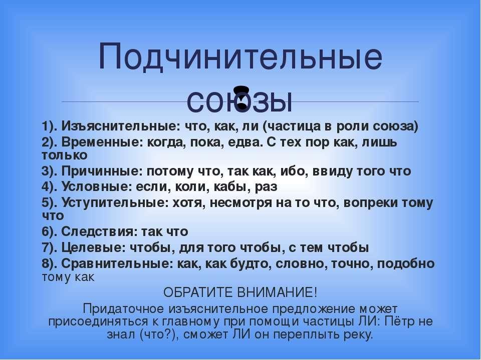 1). Изъяснительные: что, как, ли (частица в роли союза) 2). Временные: когда,...