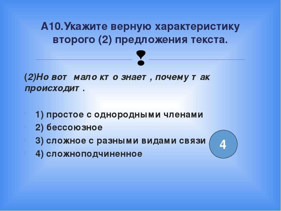 (2)Но вот мало кто знает, почему так происходит. 1) простое с однородными чле...