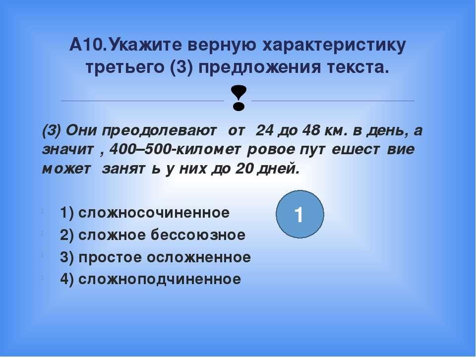 (3) Они преодолевают от 24 до 48 км. в день, а значит, 400–500-километровое п...