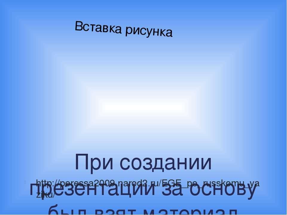При создании презентации за основу был взят материал сайта http://peressa2009...