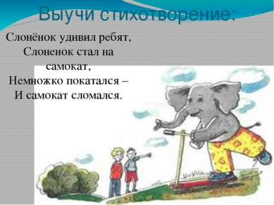 Выучи стихотворение: Слонёнок удивил ребят, Слоненок стал на самокат, Немножк...