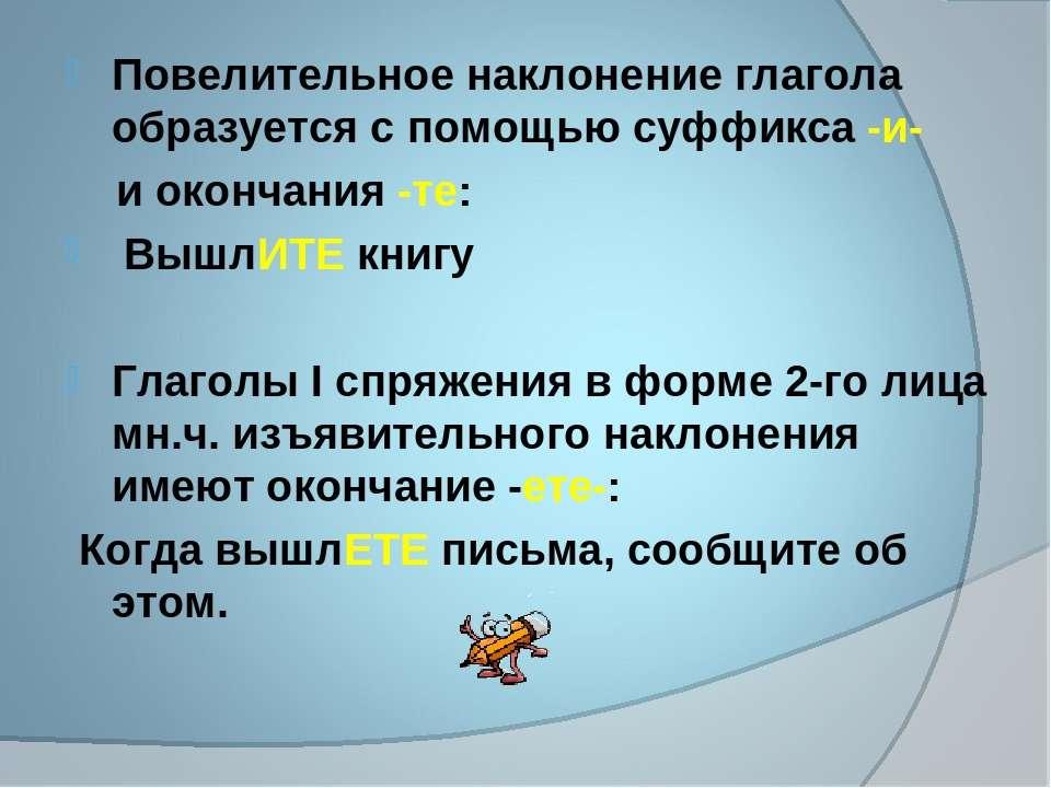 Повелительное наклонение глагола образуется с помощью суффикса -и- и окончани...
