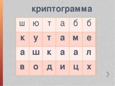 криптограмма ш ю т а б б к у т а м е а ш к а а л в о д и ц х