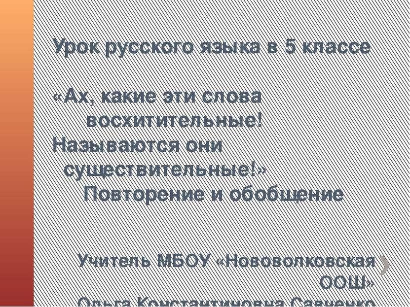 Урок русского языка в 5 классе «Ах, какие эти слова восхитительные! Называютс...