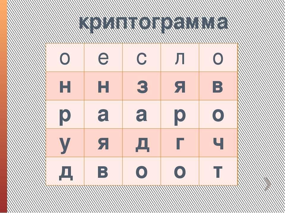 криптограмма о е с л о н н з я в р а а р о у я д г ч д в о о т