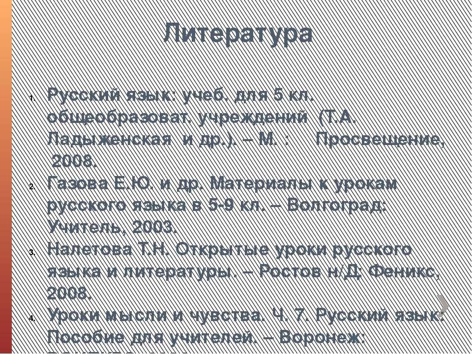 Литература Русский язык: учеб. для 5 кл. общеобразоват. учреждений (Т.А. Лады...