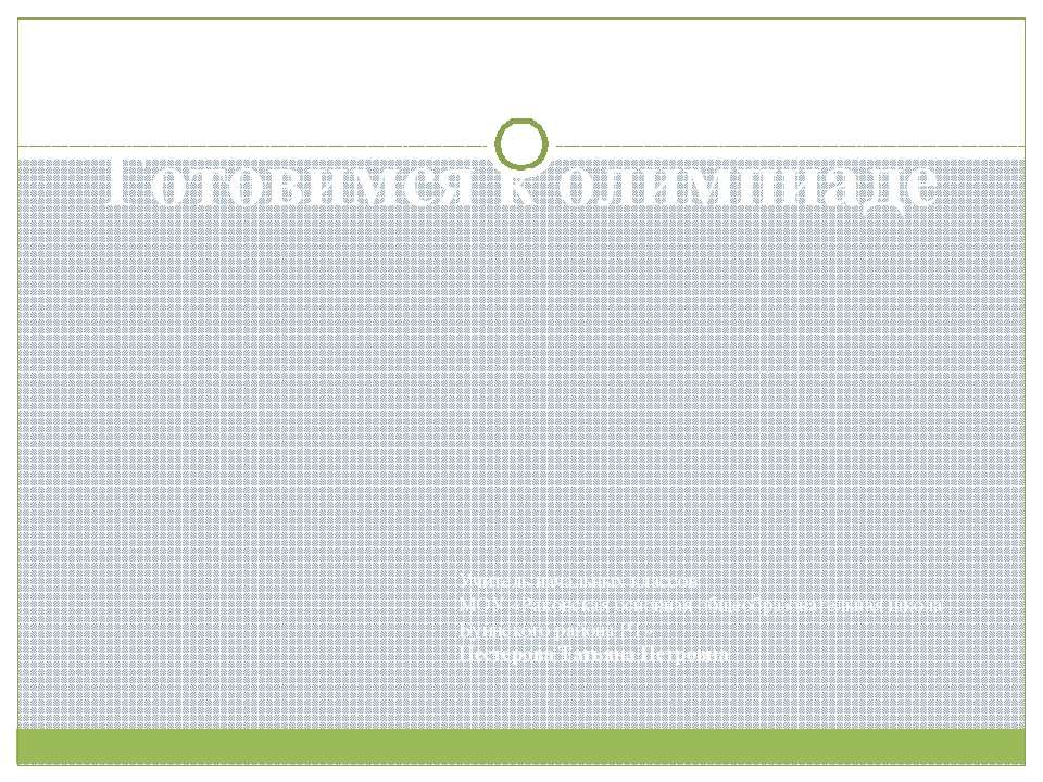Готовимся к олимпиаде Учитель начальных классов МОУ «Раковская основная общео...