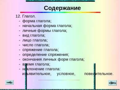 Фонетический анализ слова Ямка, [й`] – согласный, мягкий, непарный, звонкий, ...