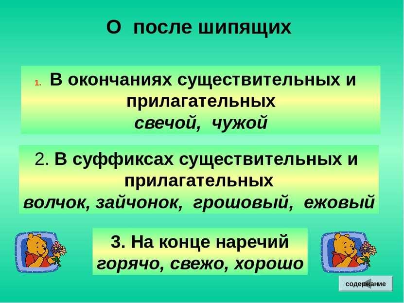 ПРИСТАВКИ БЕЗ- ИЛИ БЕС- ИЗ- ИЛИ ИС- РАЗ- ИЛИ РАС БЕЗ- ИЗ- РАЗ- + ЗВОНКИЙ СОГЛ...