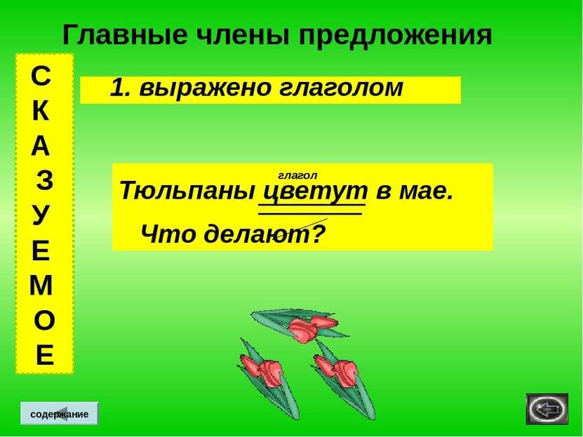 Спряжение глагола - изменение глагола по лицам, числам и система его личных о...