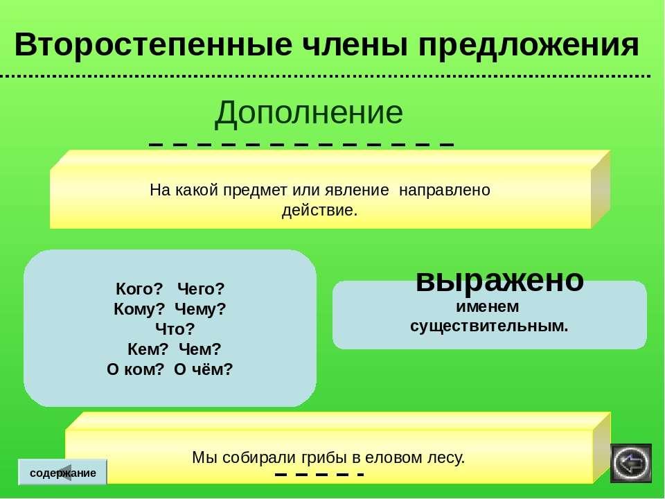 О после шипящих В окончаниях существительных и прилагательных свечой, чужой 2...