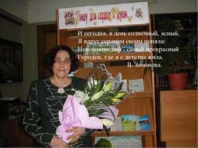 И сегодня, в день солнечный, ясный, Я вдруг сердцем своим поняла: Новоаннинск...