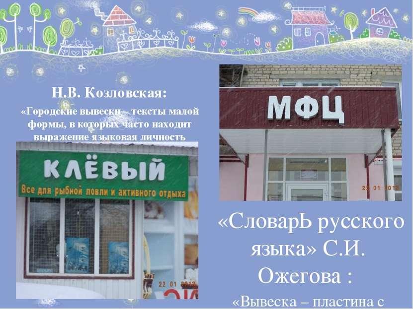 Н.В. Козловская: «Городские вывески – тексты малой формы, в которых часто нах...
