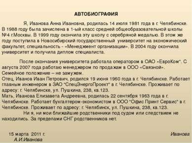 АВТОБИОГРАФИЯ АВТОБИОГРАФИЯ Я, Иванова Анна Ивановна, родилась 14 июля 1981 г...