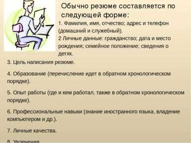 Обычно резюме составляется по следующей форме: 3.Цель написания резюме....