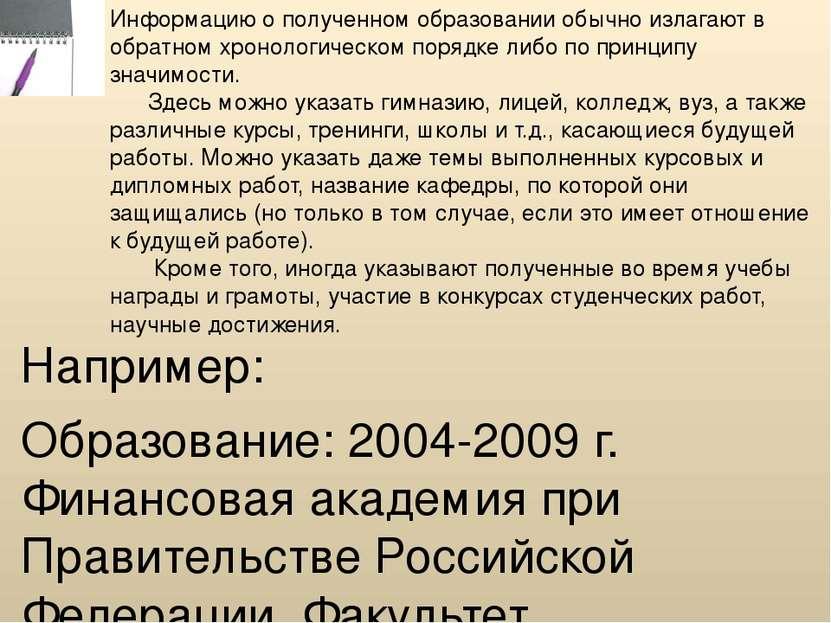Например: Образование: 2004-2009 г. Финансовая академия при Правительстве Рос...