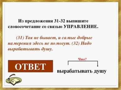 Из предложения 31-32 выпишите словосочетание со связью УПРАВЛЕНИЕ. (31) Так н...