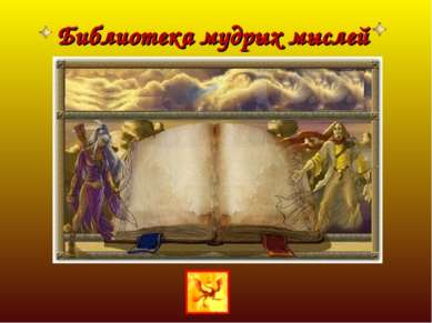 М.Горький Библиотека мудрых мыслей Язык – инструмент, необходимо хорошо знать...