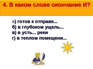 4.В каком слове окончание И?  Г  а)готов к отправк... б)...